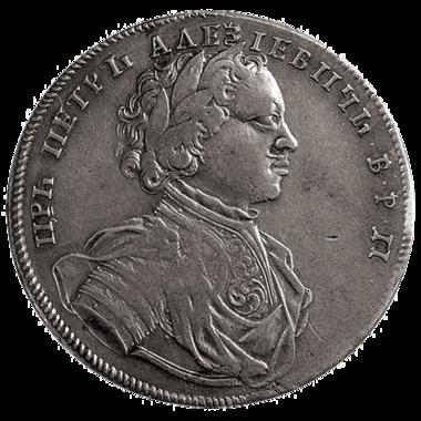 1 рубль 1714 года продать в Санкт-Петербурге Нумизматическое общество «Неразменный рубль»